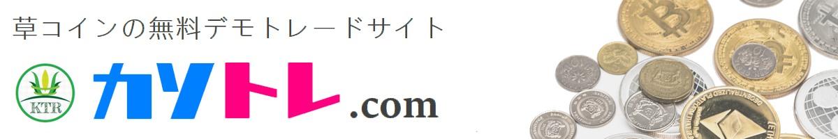 仮想通貨の無料デモトレード【カソトレ】